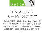 Apple PayのSuicaで近鉄電車に問題なく乗れますよー!