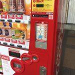 Apple PayのSuicaで自販機のジュースも購入出来ます。