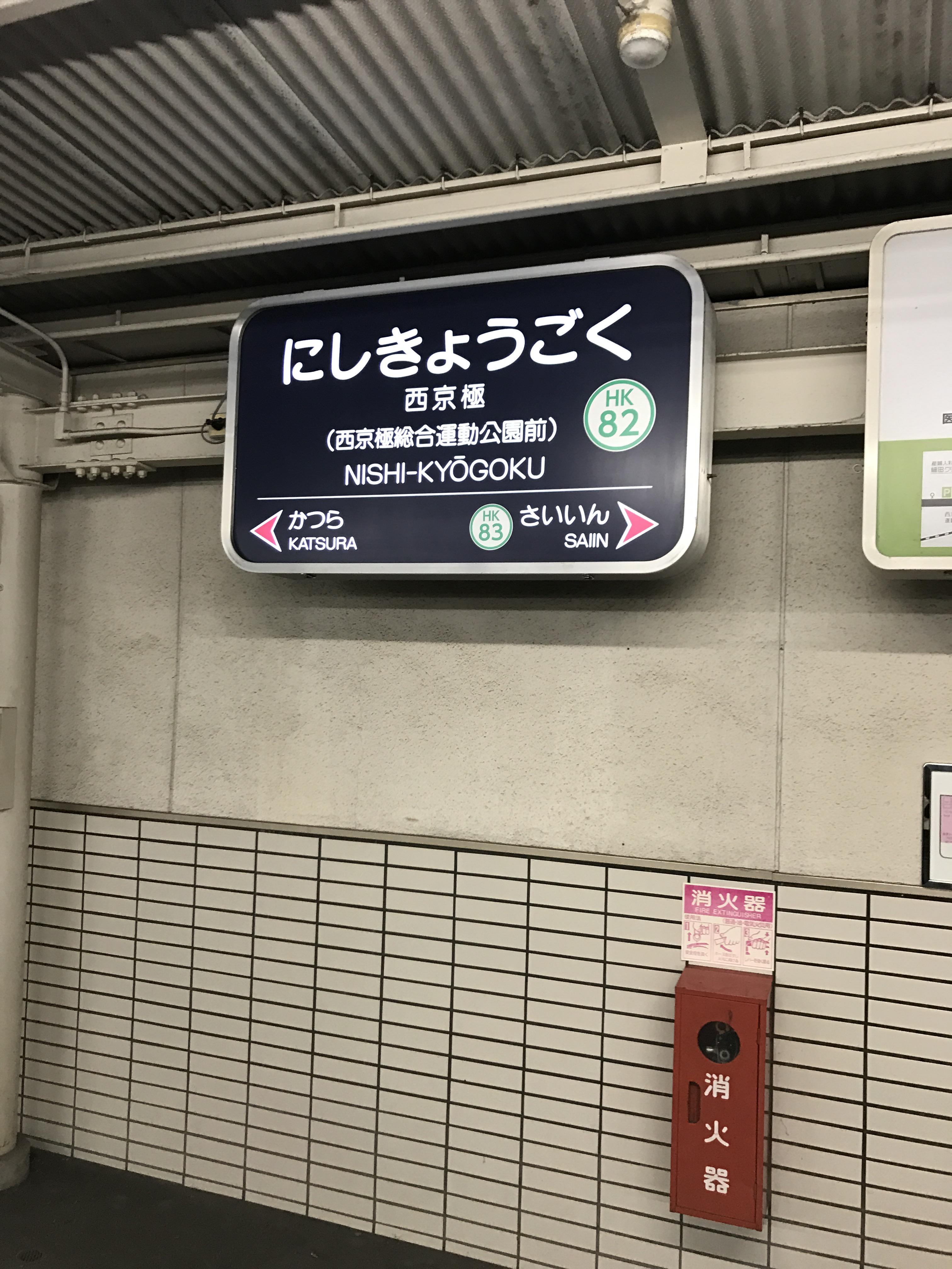 Apple PayのSuicaは阪急西京極でも使えます!