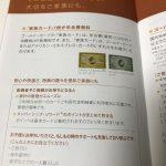 アメックスゴールドを月に1200円で持つ方法!