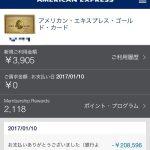 アメックスの利用料金の支払はアプリで確認出来ます!