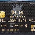 アップルペイに「JCB THE CLASS」か「アメックスゴールド」どっちがいい?