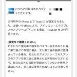 アメックスのアプリはiPhoneのTouchIDに対応しています!