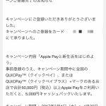 アメックスApple Payで5万円使えば5000円キャッシュバックされます!