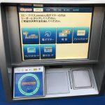 アメックスApple Payでエッソでガソリンを入れる方法