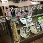 土井志ば漬本舗本店ではアメックスが利用可能です!