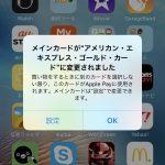 Apple Payのメインカードにアメックスを設定して便利に使おう!