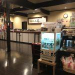 滋賀県東近江市、永源寺温泉「八風の湯」ではアメックスが使えます!
