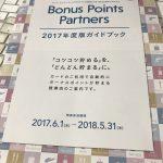 アメックスの20017年度ボーナスポイントパートナーズのカタログが届きました!