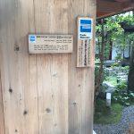アメックス京都高台寺ラウンジはアメックスプロパーカードしか利用出来ません。