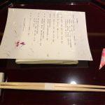 ハイアットリージェンシー大阪の「彩」の正月特別コースは絶品です。