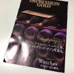 アメックスの会報誌「IMPRESSION GOLD」はシャンパン特集も掲載されています。