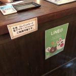 京都桂駅の美容室「木邸路」はアメックスが使えるようになりました。