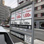 パラカ京都駅前第1パーキングではアメックスで支払い可能です。