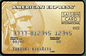 セゾンアメックスカード審査基準