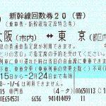 アメックスで新幹線の回数券を購入するのは危険です。