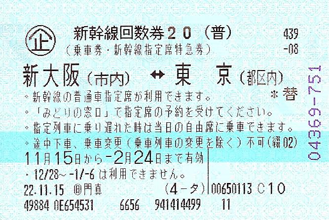 新幹線の回数券アメックスで購入