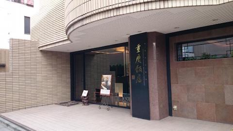 重慶飯店麻布賓館(ジュウケイハンテンアザブヒンカン)